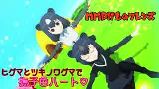 【MMDけもフレ】ツキノワグマとヒグマで撫子色ハート【けものフレンズ 1080P 60fps 】