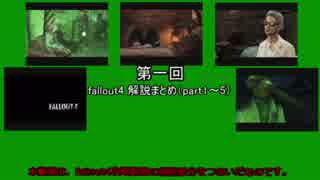 【fallout4】 解説部分まとめ編 その1【ゆっくり解説】