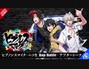 【第9回】ヒプノシスマイク -ニコ生 Rap Battle- アフタートーク