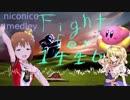 『Fight for 1446』を元の曲で再現してみた。