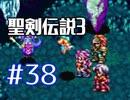 #38【聖剣伝説3】再び希望を担いでくる【実況プレイ】