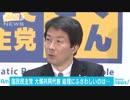 首相候補者は?「安倍さんは結構、石破、岸田・・・」国民党・大塚代表