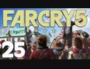 【XB1X】FARCRY 5 GE を楽しみながら実況プレイ 25