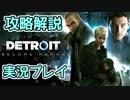 #1『Detroit:Become Human』攻略解説実況プレイ 初見編「オープニング」「人質」1080p
