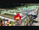 第12位:山にキャンプへ行く動画 thumbnail