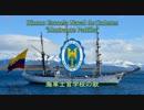 """【コロンビア軍歌】Himno Escuela Naval de Cadetes """"Almirante Padilla"""" / 海軍士官学校の歌"""