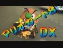 【実況】始めていくぜ!マリオカート8DX part197
