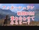 【検証】DDON シーズン3 アッカーシェラン大陸の戦闘BGMを重ね合わせてみると…?