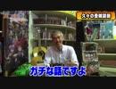 【パチンコ店買い取ってみた】第126回珍古台を撤去した幸チャレの近況報告