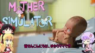 [Mother Simulator] ゆかりママァ2 [VOICEROID+ゆっくり実況]