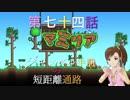 第15位:【Terr@ria】真美リアハードコアEX第74話 thumbnail