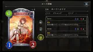 【シャドバ】邪教の陽光ホーリーメイジ権化