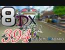 初日から始める!日刊マリオカート8DX実況プレイ394日目
