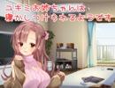 ユキミお姉ちゃんは寝かしつけられるようです