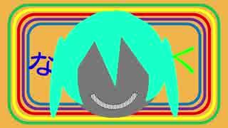 【初音ミク】 なんとなく 【オリジナルMV】