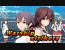 【MMDドラマ】海戦 J LEAGUE Warship strikers preseason 「'07年の阿賀...