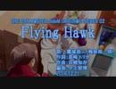 【ニコカラ】Flying Hawk【off vocal】