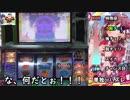 第19位:【ゆっくり実況】パチスロ アイドルマスター 設定1で設定2の機械割をオーバーマスター! 【PART1】 thumbnail