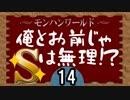 【MHW】俺とお前じゃSは無理!?Part.14【モンスターハンター:ワールド】