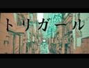【MV】トリガール/IA