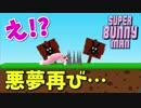 【ゆっくり実況】SUPER BUNNY MAN してみたけど……w