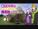 【Minecraft】結月ゆうりは水奈瀬コウと魔術師になりたい!#1【VOICEROID実況】