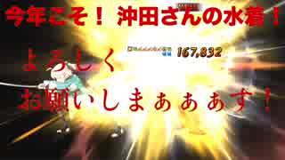 「高難易度攻略」沖田さんで4ターン「特攻礼装マーリン孔明令呪無し」