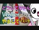 【どうしてちゃん】Vtuberごっこやるして【Live2D】