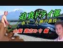 第51位:迫真ドライ部 ~車で一人旅の裏技~ 山梨 道志みち編 thumbnail