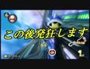 【マリオカート8DX】配信でもうるさい元日本代表 PART14