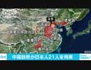 布教活動が理由で日本人21人が中国で拘束 そのうち5人を国外退去