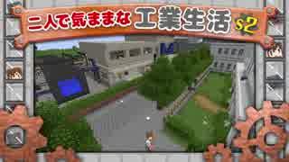 【Minecraft】二人で気ままな工業生活S2 part24【ゆっくり実況】