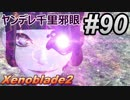 #90 嫁が実況(ゲスト夫)『ゼノブレイド2』~サブイベント祭り編~