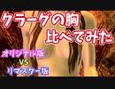 【ダークソウル】混沌の魔女クラーグの胸 リマスター版とオリジナル版の違いを比べてみた