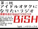 【BiSH】第二回アイドルオタクになりたいラジオ【ラジオしてみた】