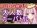 【PUBG】大人数カーバトル・えびドン勝#35【VOICEROID実況】
