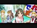 第81位:【デレマス】アイドルユニットを考えよう 前編 thumbnail