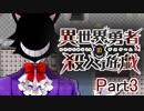 【実況】 白兎は燃える 『異世界勇者の殺人遊戯』 Part3