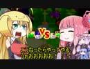 【ドカポンDX】ゆかり達ゎ・・・ズッ友だょ! part20【VOICEROID+実況】 thumbnail