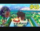 【マリオ&ルイージRPG1 DX】ブラザーアクションRPGを実況プレイ!!【Part43】