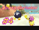 【マリオカート8DX】運に身を任せるマリカ Part4【実況プレイ】