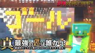 【日刊Minecraft】真・最強の匠は誰か!?絶望的センス4人衆がMinecraftをカオス実況第八十三話!