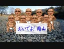 第53位:ガンダ^ーラ(岡山)
