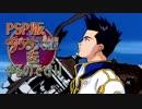 PSP版 サクラ大戦 をやるのです!!  part final【第十話】