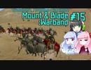 【琴葉葵/琴葉茜/京町セイカ】いざゆけ! カルラディア彷徨物語 Pt. 15【Mount&Blade:WB Cave Difor】