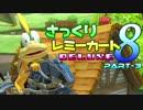 【マリオカート8DX】さっくりレミーカート8DX#3【CeVIO実況】