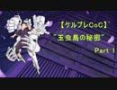 """【ケルブレ×CoC】""""玉虫島の秘密"""" Part1"""