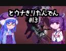 【討鬼伝2】とーきりたんでん弐#13