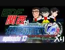 【地球防衛軍4.1】EDF関西がEDF4.1入り ep.13前編
