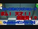【ゆっくり達の】ウミガメのスープ Question6 出題編【エッシャー作】